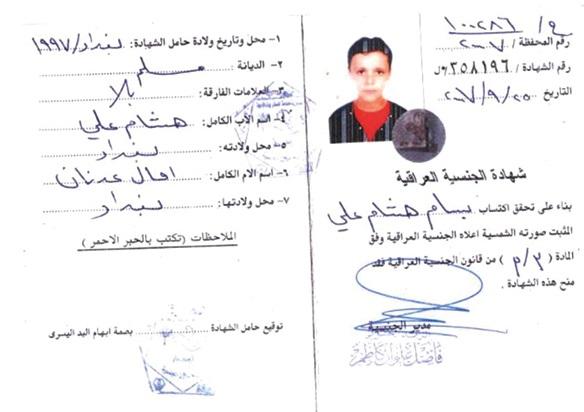 موضوع جعل اسناد بازیکنان قطر و ورود وزرای امور خارجه سودان و عراق به ماجرا+ سند
