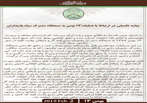 حمله گروهک تروریستی جیش الظلم در نیکشهر/ شهیدشدن یکی از کارکنان سپاه/ امنیت و آرامش در شهر برقرار است + تصاویر، اسامی مصدومین و فایل صوتی گروهک تروریستی