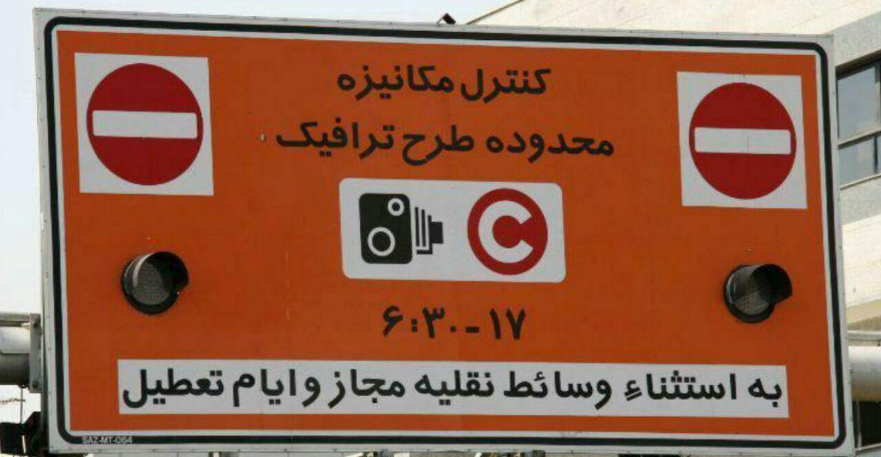 ابتدای تابستان ۹۸ پایان طرح زوج یا فرد در تهران/ اجازه ۸۰ روز تردد برای هر خودرو در لایه دوم طرح ترافیک