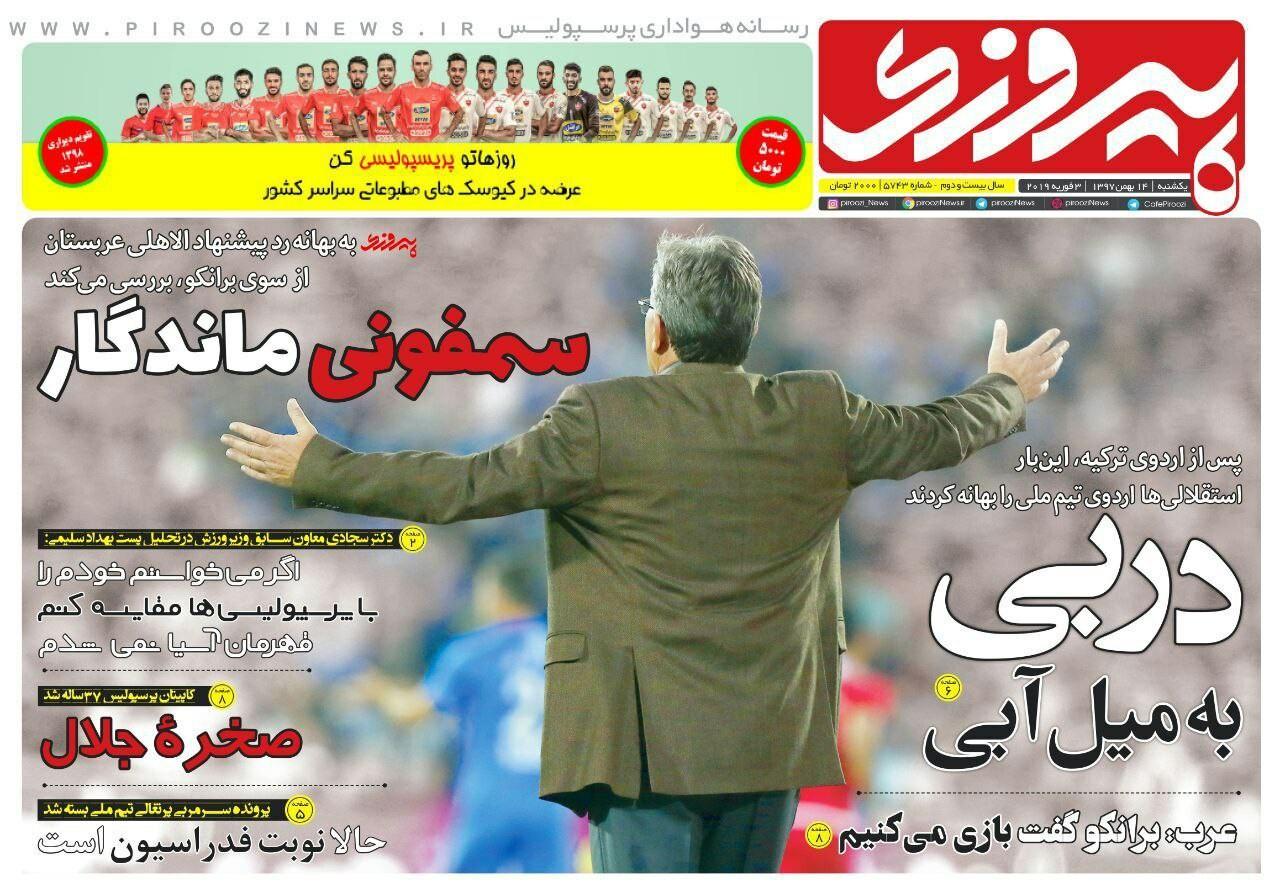 روزنامههای ورزشی چهاردهم بهمن