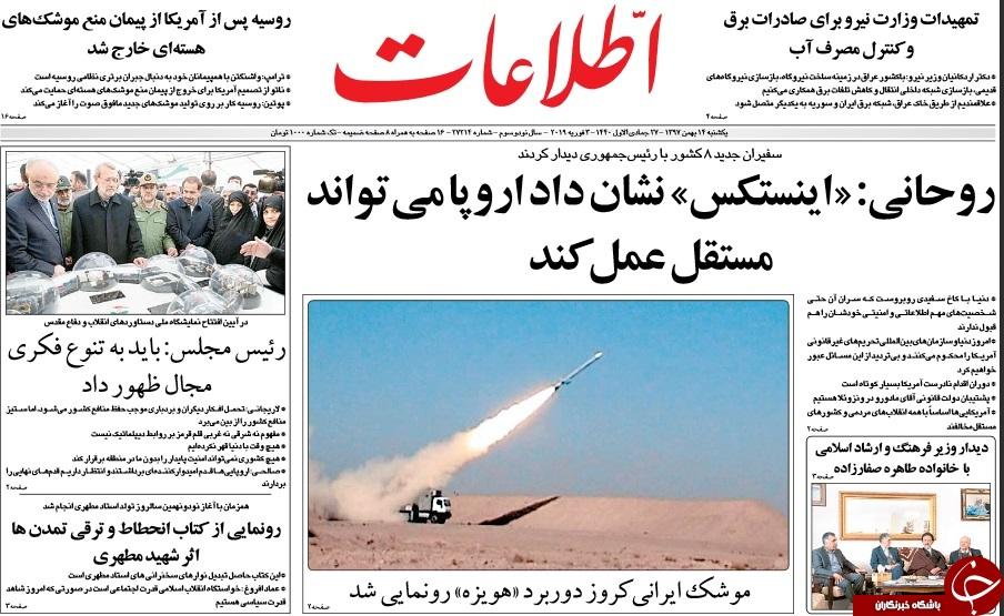 صفحه نخست روزنامههای ۱۴ بهمن؛
