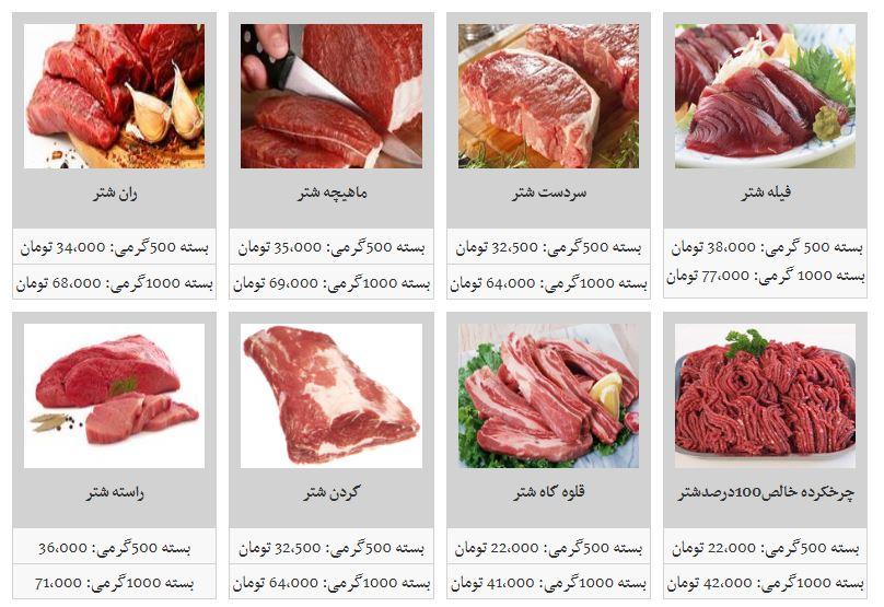گوشت چرخکرده شتر بستهای چند؟