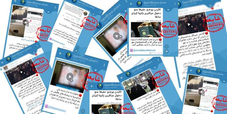 رسوایی جدید رسانه ضد انقلاب / از دروغهای آمد نیوز چه خبر؟ + تصاویر و فیلم