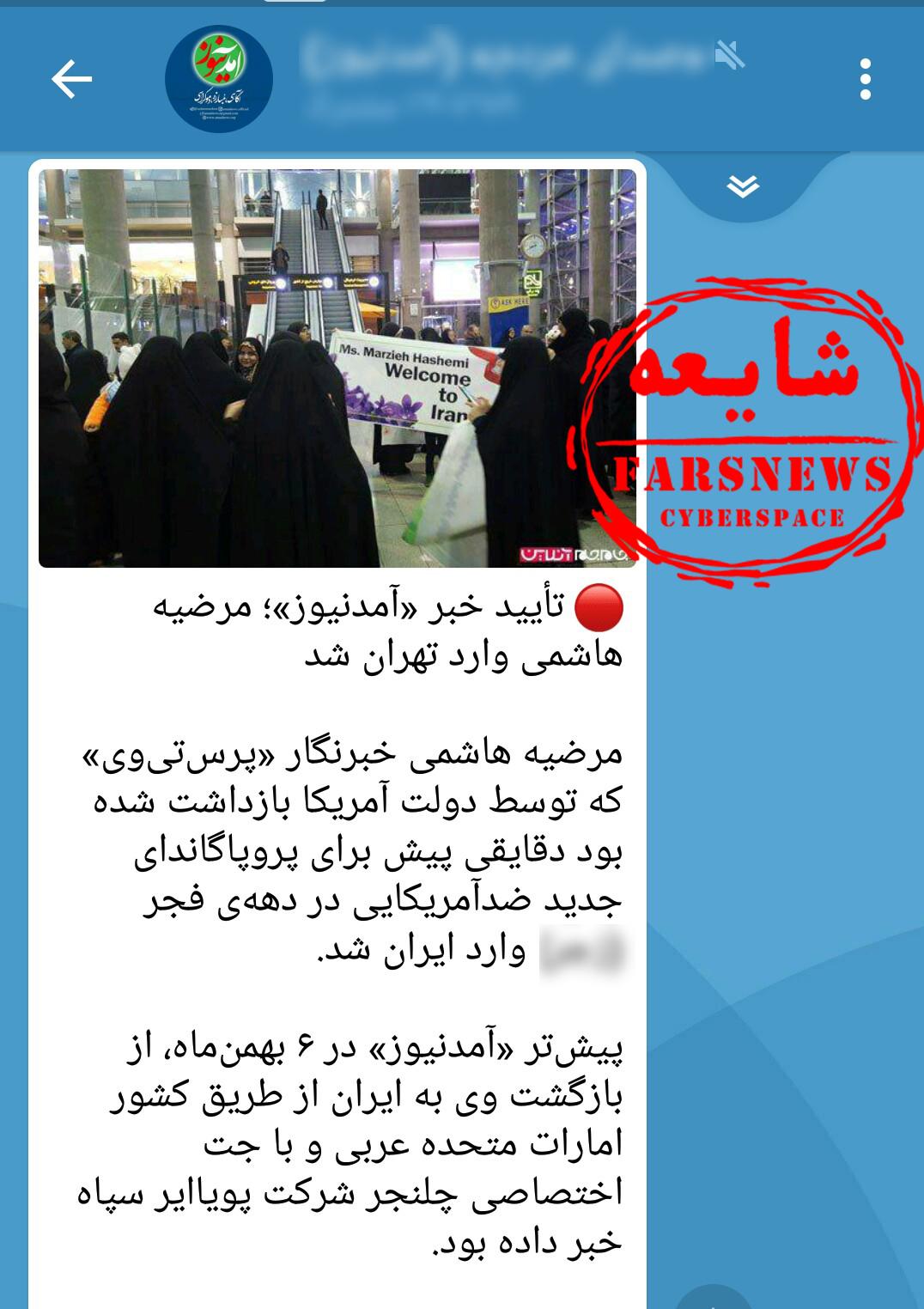 رسوایی جدید رسانه ضد انقلاب / از دروغ های آمد نیوز چه خبر؟ + تصاویر و فیلم