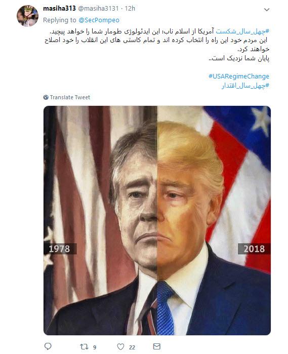 پاسخ دندان شکن کاربران ایرانی به گزافهگوییهای وزیرخارجه آمریکا همچنان ادامه دارد+تصاویر