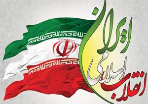 دستاوردهای چهل سالگی انقلاب اسلامی در چهارمحال و بختیاری