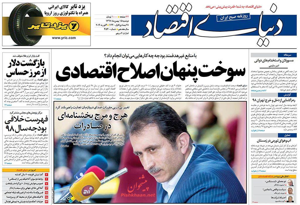 صفحه نخست روزنامههای اقتصادی ۱۵ بهمن ماه