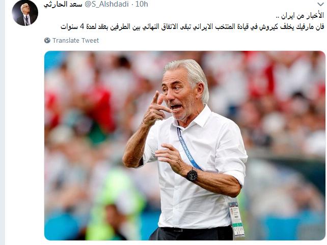 فن مارویک در آستانه مربی گری تیم ملی فوتبال ایران