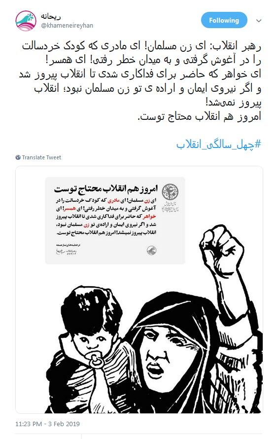 رهبر انقلاب: ای زن مسلمان! امروز هم انقلاب محتاج توست.