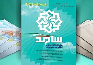 نسخه جدید سامانه ارتباطی مردم و دولت رونمایی میشود
