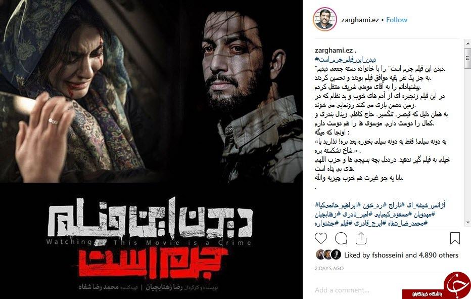 «دیدن این فیلم جرم است» درددل بچه بسیجیها و حزب اللهیهای بی پناه است +تصویر