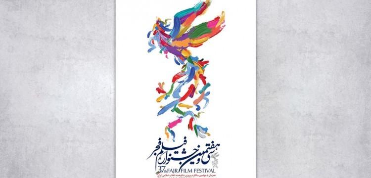 هفتمین روز جشنواره فیلم فجر با یک مستند و سه فیلم سینمایی