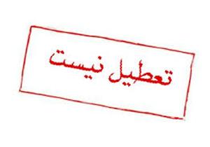 مدارس استان فارس روز ۲۱ بهمن باز است