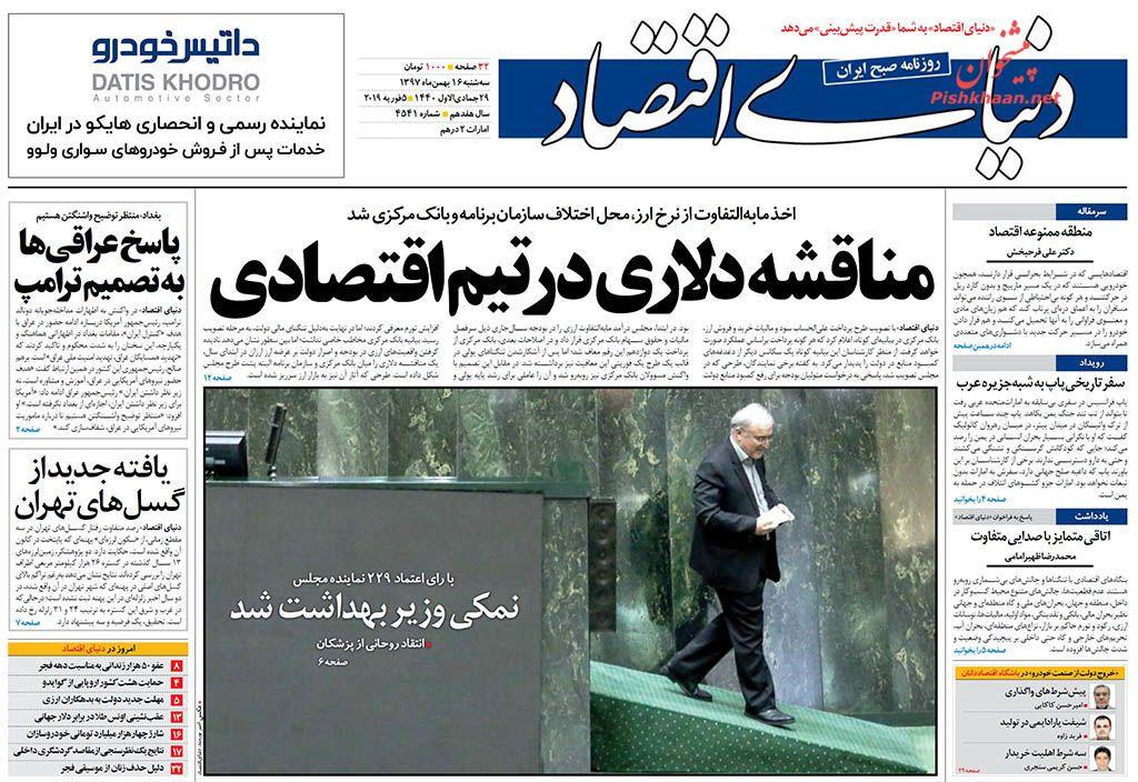 صفحه نخست روزنامههای اقتصادی ۱۶ بهمن ماه