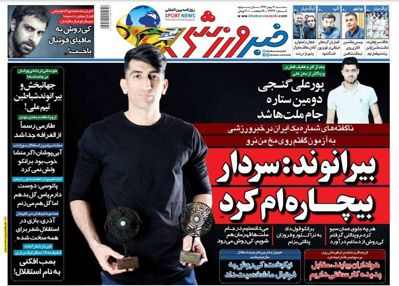 روزنامههای ورزشی ۱۶ بهمن