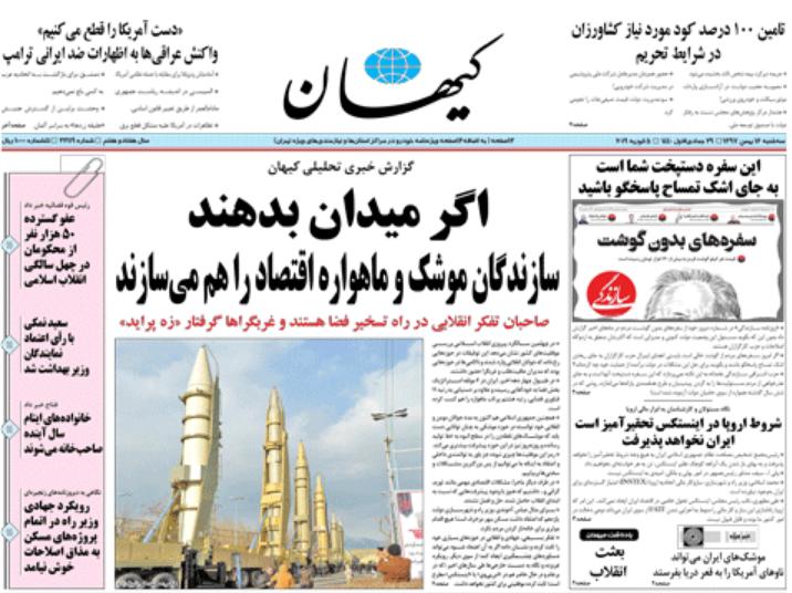 صفحه نخست روزنامههای ۱۵ بهمن؛