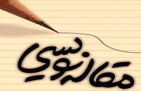 سیر تا پیاز نوشتن مقاله ISI/ چه دلایلی باعث مرجوع شدن مقاله میشود؟