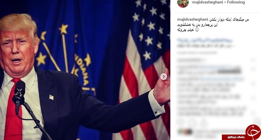 پیشنهاد جالب و غیرمنظره مجید جوشقانی به ترامپ + عکس