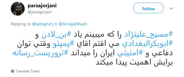 واکنش کاربران به دیدار مسبح علینژاد با وزیر امور خارجه امریکا
