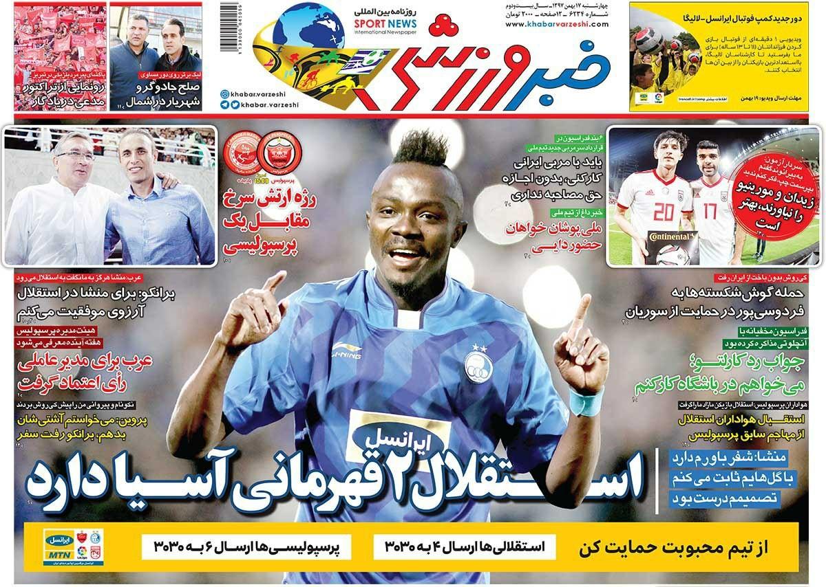 خبر ورزشی - ۱۷ بهمن