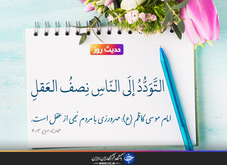 حدیث امام کاظم(ع) درباره مهرورزی