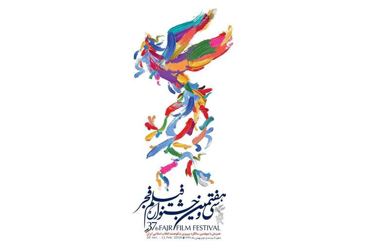 جشنواره فجر چیست