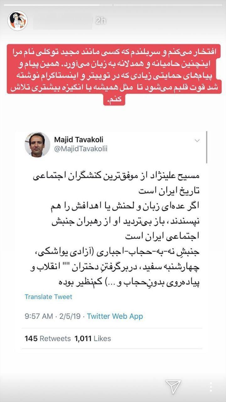 حمایت فتنه گر مقنعه پوش از مسیح علینژاد ! +واکنش کاربران