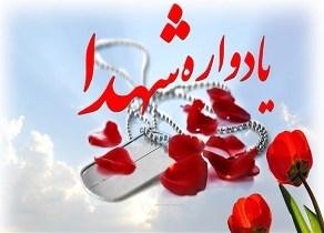 گرامیداشت سرداران، فرماندهان و ۴۲۶ شهید آستانه اشرفیه