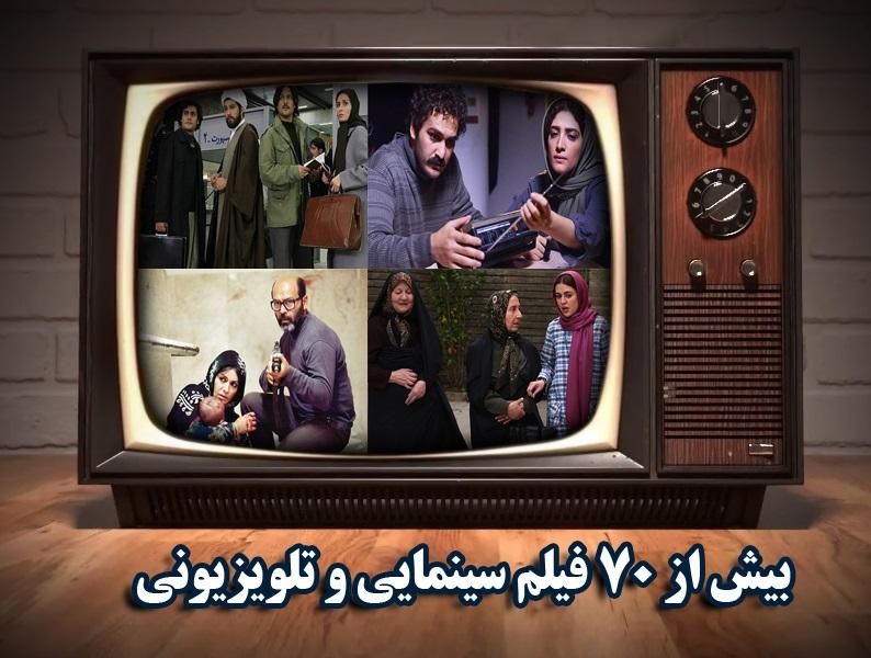 همزمان با سالروز شهادت بانوی دو عالم و پیروزی انقلاب اسلامی چه فیلمهایی از تلویزیون پخش میشوند؟