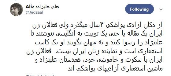 فعالان زن ایران با سکوت خود، همدستان علینژاد هستند!