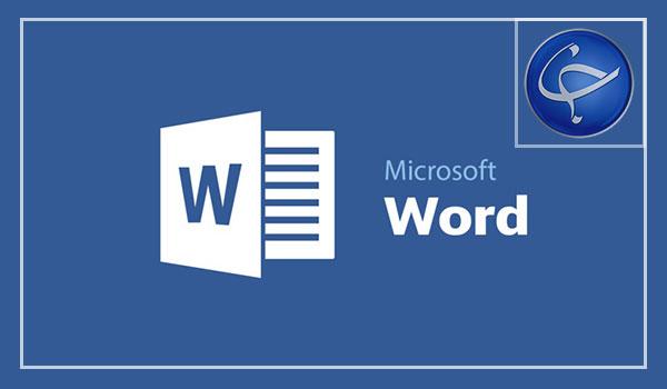آموزش مایکروسافت ورد | چگونگی جدول بندی و قالب سازی در متن (قسمت ۱۷)
