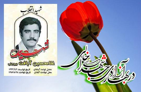 زندگینامه شهید انقلاب اسلامی؛ غلامحسین آبافَت بروجنی