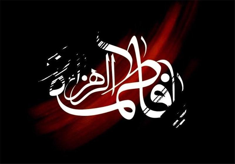 پیامک تسلیت ویژه شهادت حضرت زهرا (س)
