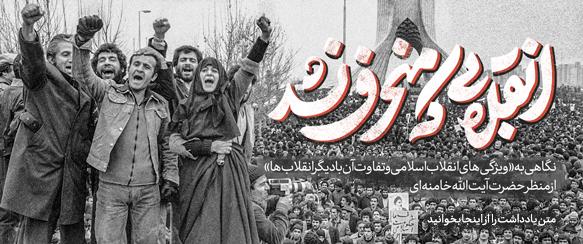 انقلابی که منحرف نشد
