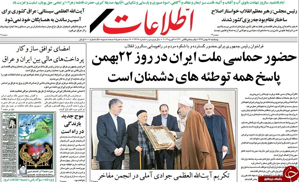 صفحه نخست روزنامههای ۱۸ بهمن؛