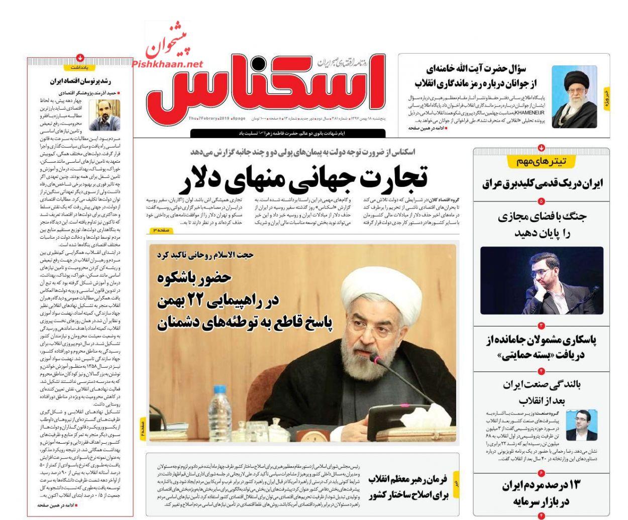 صفحه نخست روزنامههای اقتصادی ۱۸ بهمن ماه