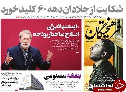 روزی برای همه ایرانیان/ رمزگشایی از سخنان لاریجانی/ وام ازدواج نوبتی میشود؟