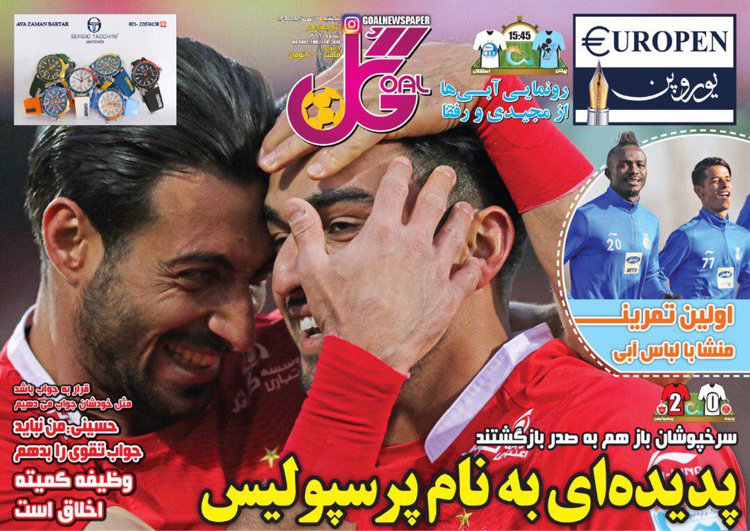 روزنامههای ورزشی ۱۸ بهمن