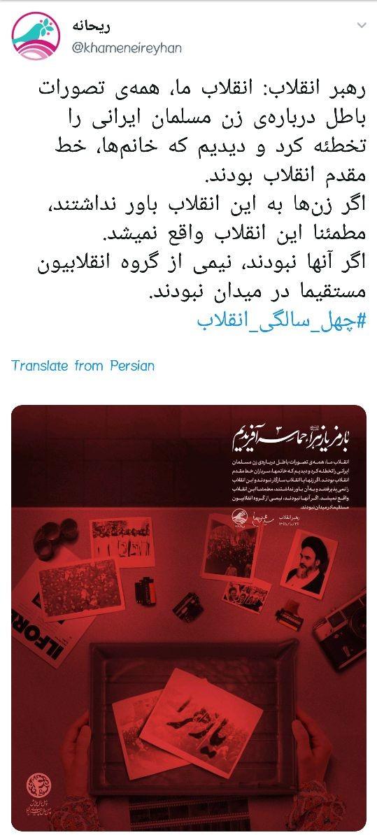 رهبر انقلاب: انقلاب ما، همهی تصورات باطل دربارهی زن مسلمان ایرانی را تخطئه کرد
