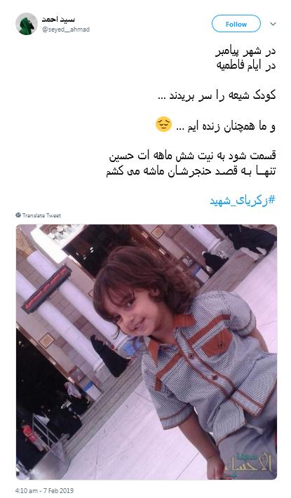 #زکریای_شهید| واکنش تند کاربران به بریدن سر کودک شیعه مقابل چشمان مادرش +تصاویر