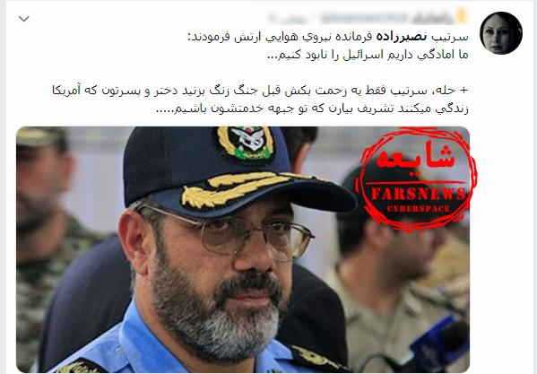 ضدانقلاب پسر نداشته فرمانده نهاجا را به آمریکا فرستاد