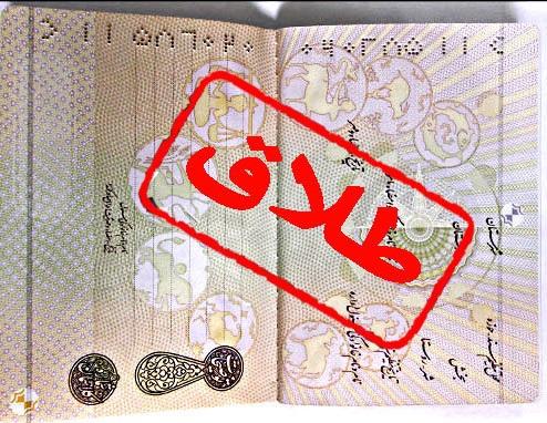 پولدارترین عروس و داماد ایران در کمتر از یک ماه طلاق گرفتند