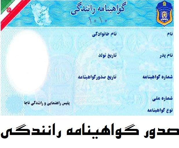 آیا اتباع افغانستانی برای گرفتن گواهینامه رانندگی نیاز به شرط تاهل دارند؟