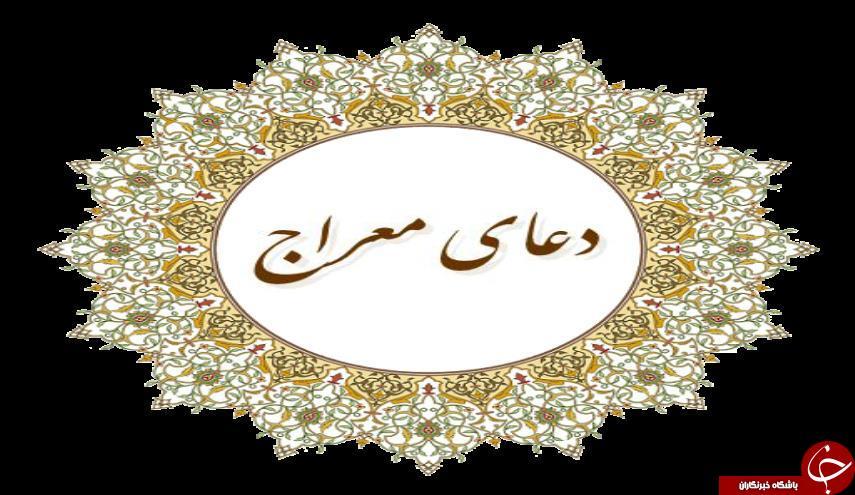 معرفی دعای معراج؛ دعایی که حجابهای بین انسان و پروردگار را از بین می برد +متن و ترجمه