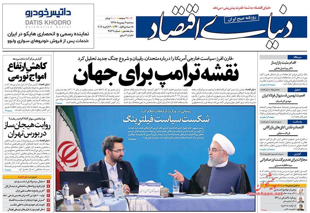 صفحه نخست روزنامههای اقتصادی ۲ بهمن ماه