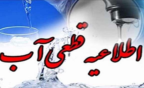 باشگاه خبرنگاران -قطعی آب در برخی از  مناطق شهر آبادان
