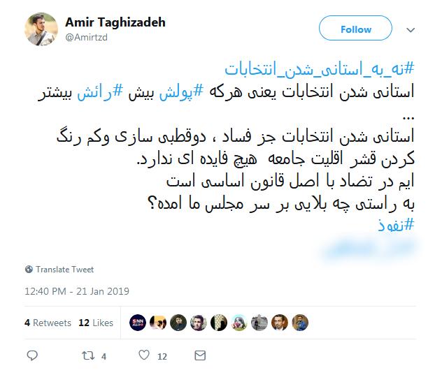 #نه_به_استانی شدن_انتخابات|واکنش کاربران به طرح استانی شدن انتخابات مجلس