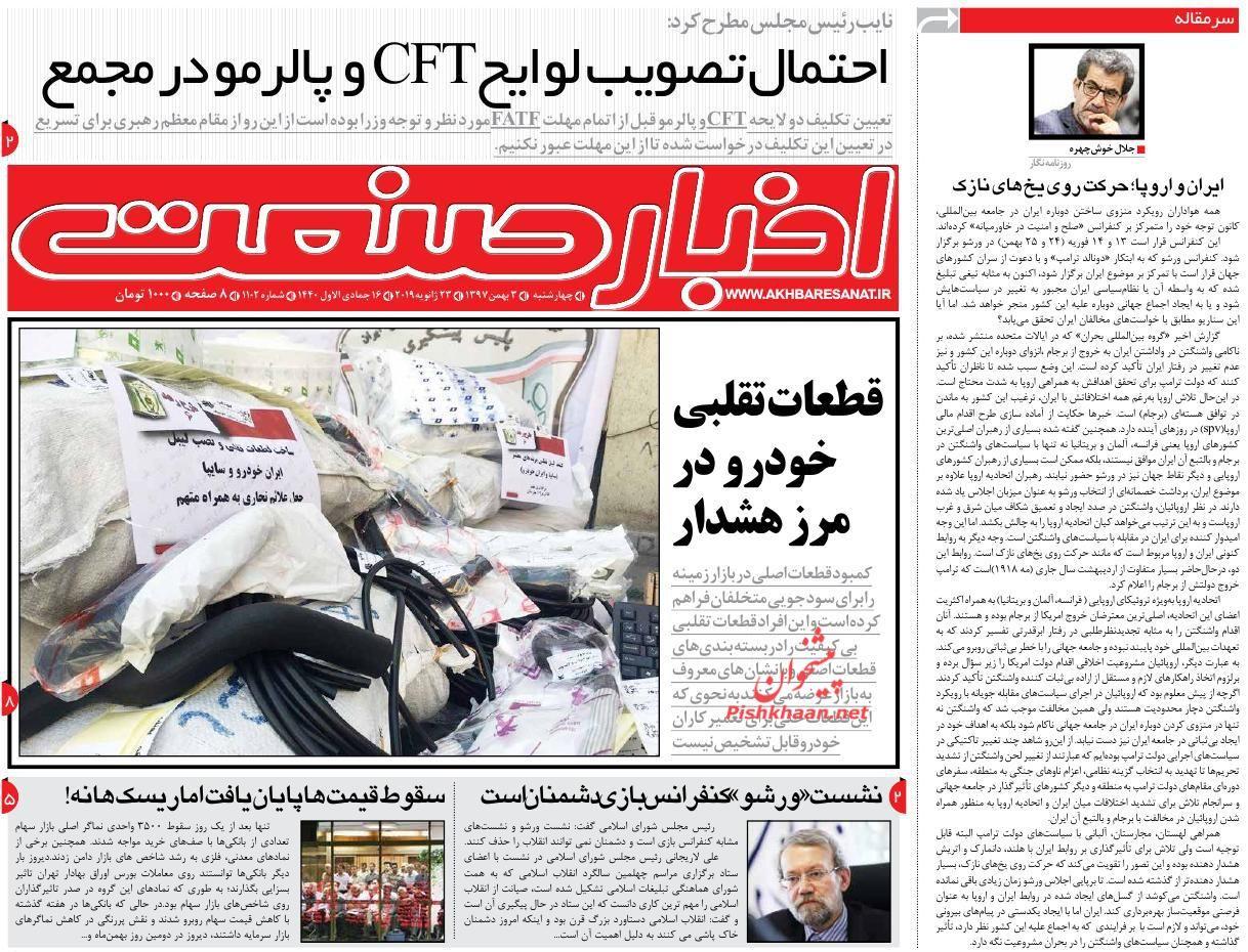 صفحه نخست روزنامههای اقتصادی ۳ بهمن ماه