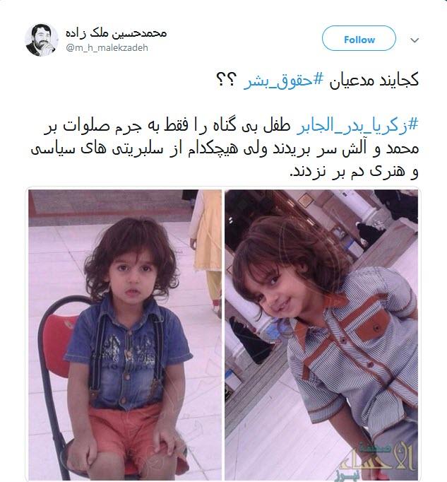 #زكريا_بدر_الجابر | گلویی میبرند و مادری را بی فرزند میکنند به جرم فرستادن صلوات+تصاویر
