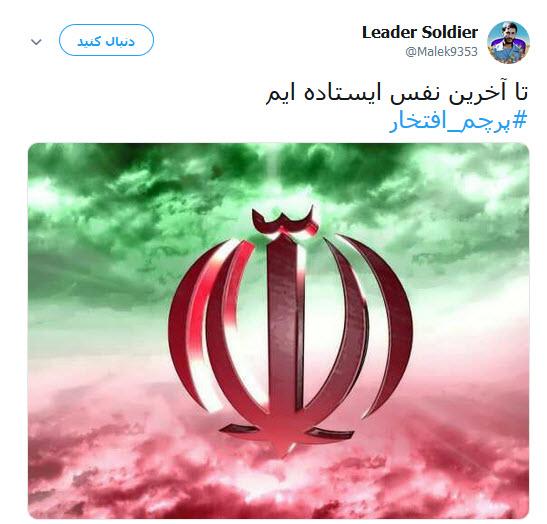 #پرچم_افتخار | طوفان توئیتری کابران در آستانه یوم الله ۲۲ بهمن +تصاویر